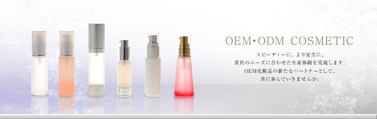 メディコス/化粧品のOEM・受託生産